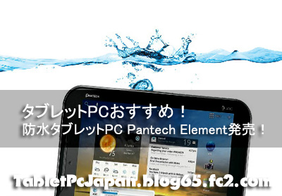 PC8AndroidPC Pantech Element1