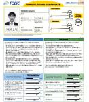 TOEIC201301.jpg